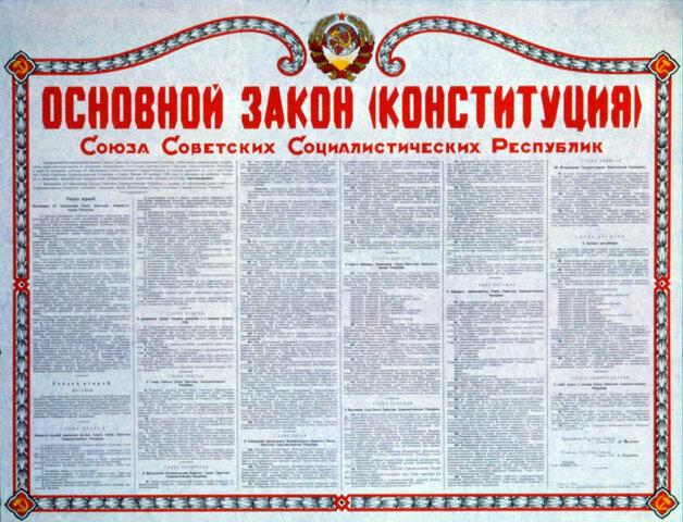 Constitución de la Unión Soviética de 1924