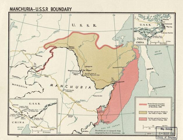 Tratado de Aigun (1858).