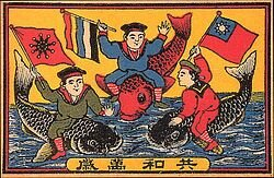 Republica de China
