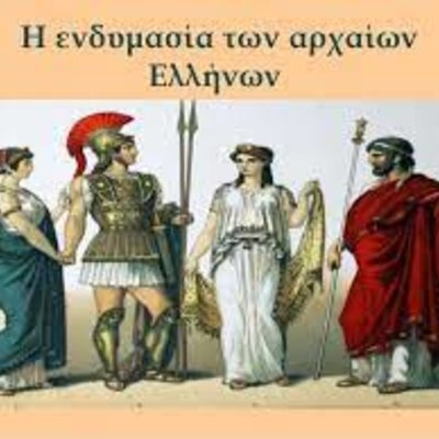 Greek cloths in centuries timeline