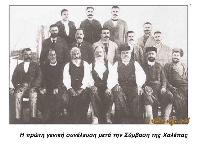 Η σύμβαση της Χαλέπας