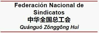 China funda oficialmente la Federacion Nacional de Sindicatos