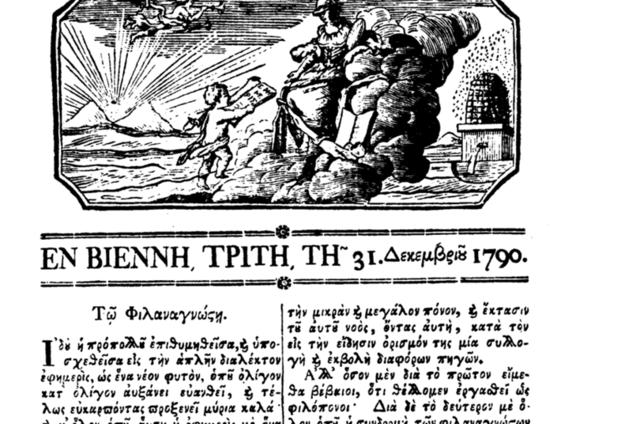 Τυπώνεται η πρώτη Ελληνική εφημερίδα στη Βιέννη