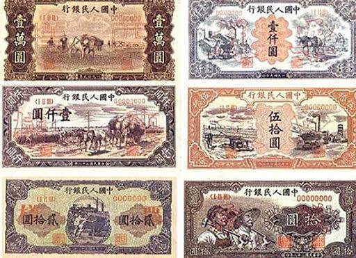 PAPEL MONEDA CHINA