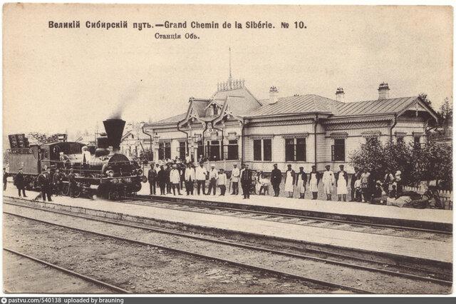 Станция Обь.