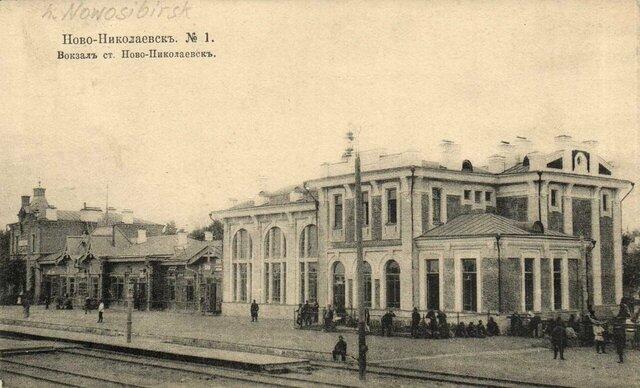 Станция Ново-Николаевск