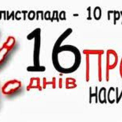 16 днів проти насилля timeline