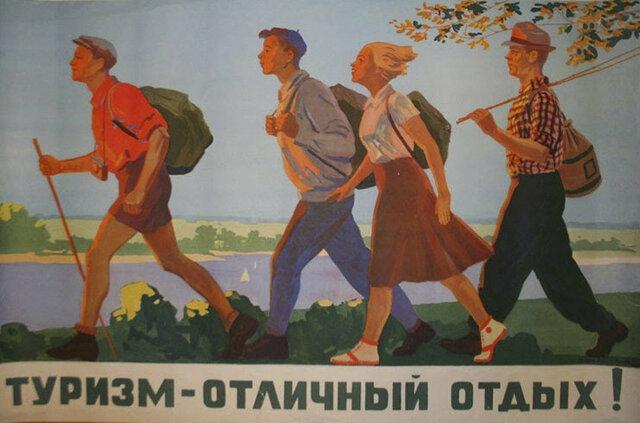 «Советский турист»