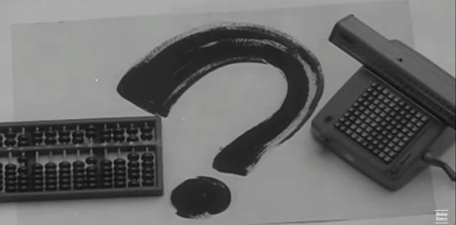 Competencia entre ábaco y calculadora electromecánica.