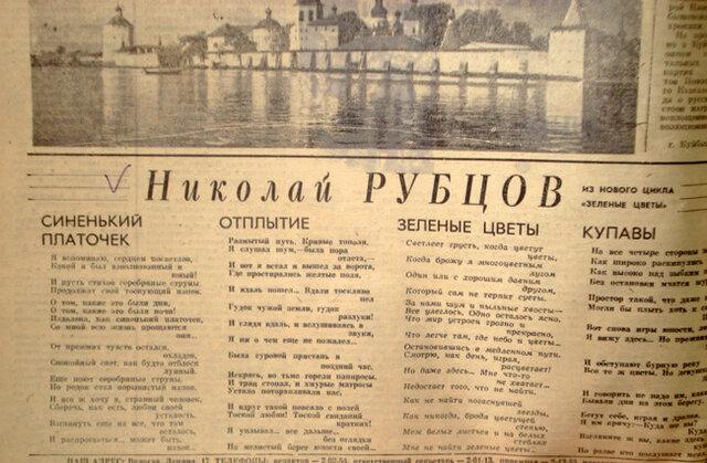 Окончил университет,устроился на работу в Вологодскую газету