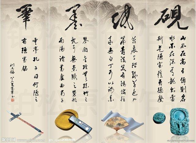 caligrafia china