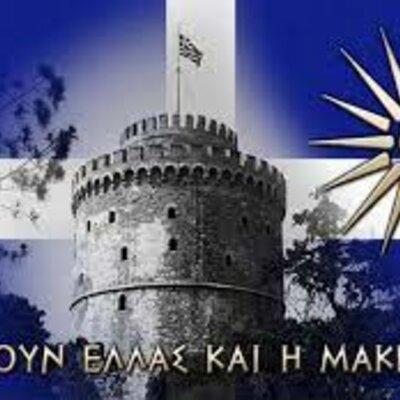 Μακεδονία, μία νέα ελληνική δύναμη timeline