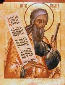El Profeta Jeremías