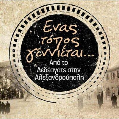 Η ίδρυση και η εξέλιξη της Αλεξανδρούπολης timeline