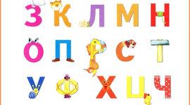 Русский алфавит timeline