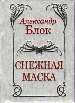 """Снежная маска"""