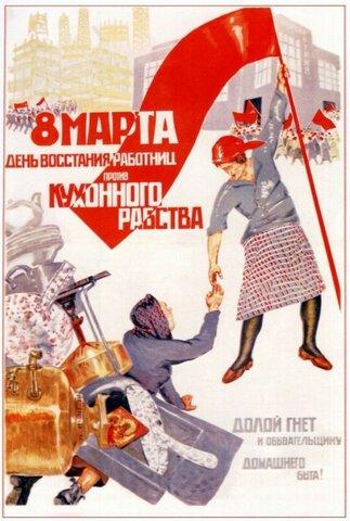 Праздник в  СССР и России