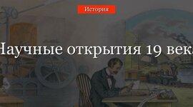 Научные открытия 19 века. timeline
