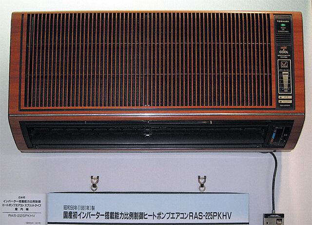Перший кондиціонер Toshiba