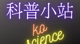 生物科學家時間表 timeline