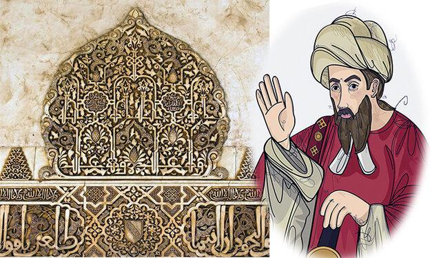 Ibn Zamrak (1333 - 1394).