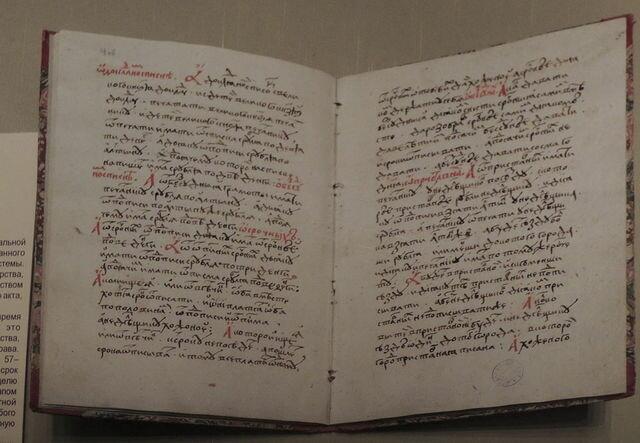 Создание судебника 1497 года