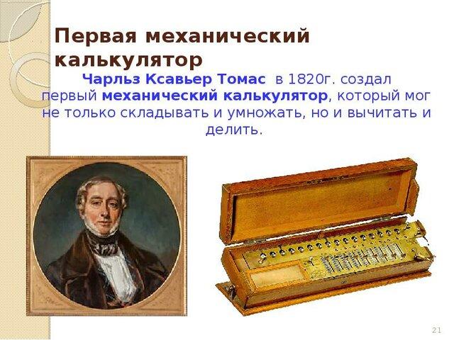 Первый механический калькулятор – арифмометр.
