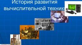 История развития вычислительной техники. 6 класс. timeline