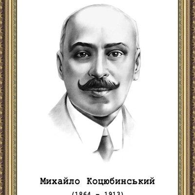 М. Коцюбинський timeline