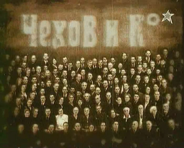 Чехов и Ко (роль)