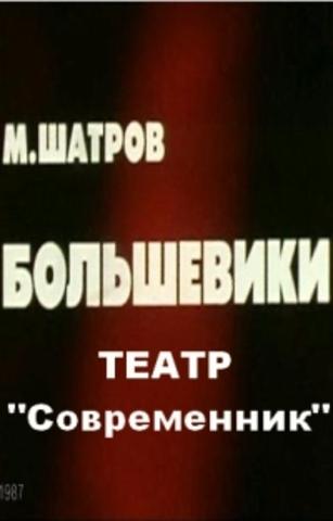 """""""Большевики"""" фильм-спектакль (роль)"""