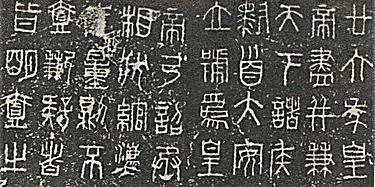 Estilo Del Sello o zhuànshū (Dinastia Qín)