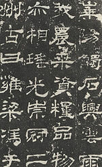 Estilo de los escribas o lìshū ( Dinastía Qin)