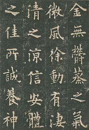 Estilo regular o kǎishū (Dinastía Han)