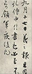 Estilo corriente o xíngshū (Dinastía Tang)