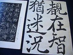 El shodō (Período Heian)