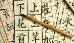 Cultura China: Su lengua