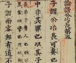 Edición de los Analectas de Confucio (Período Sengoku )