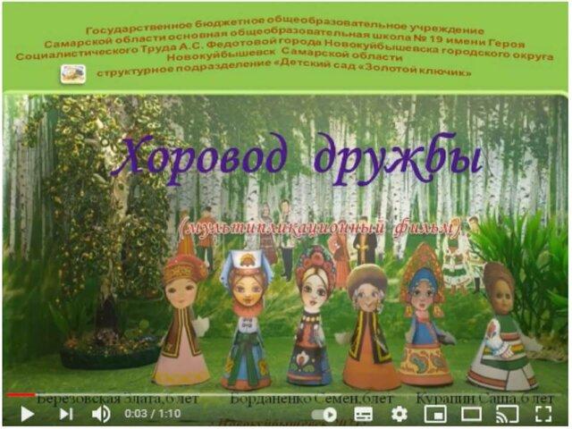 Мультфильм  «Хоровод дружбы»,созданный совместно с воспитанниками