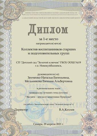 Победа в региональном конкурсе на стенд (уголок) «Эколята – друзья и защитники Природы!»,1 место