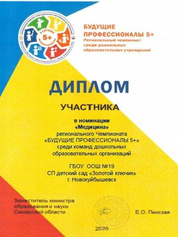 Диплом за участие в региональном Чемпионате «Будущие профессионалы 5+»