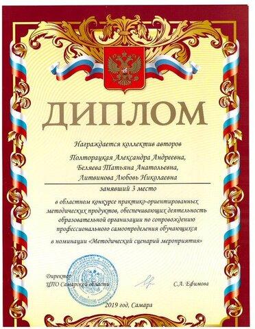 Диплом за победу в региональном конкурсе проф. самоопределения воспитанников