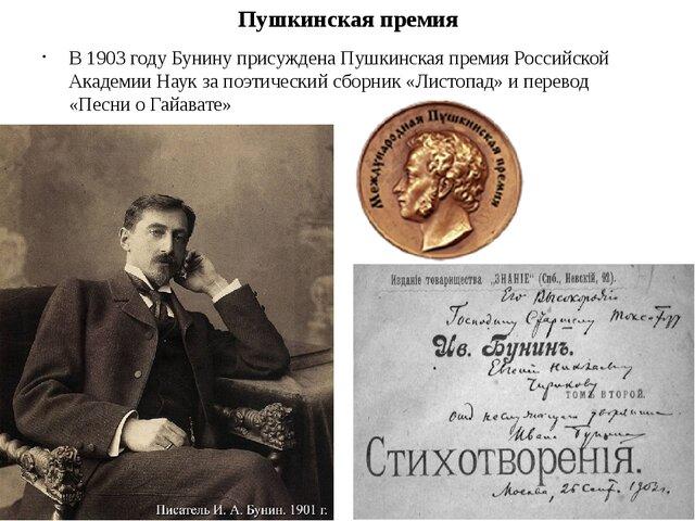 Бунин был впервые удостоен Пушкинской премии