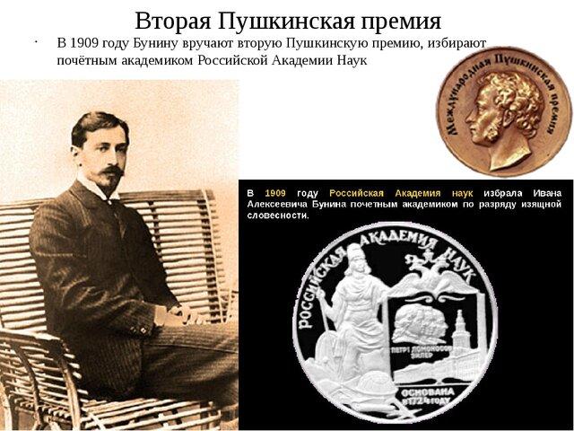 Иван Бунин был удостоен Пушкинской премии во второй раз