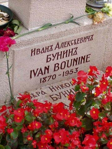 Иван Алексеевич Бунин скончался