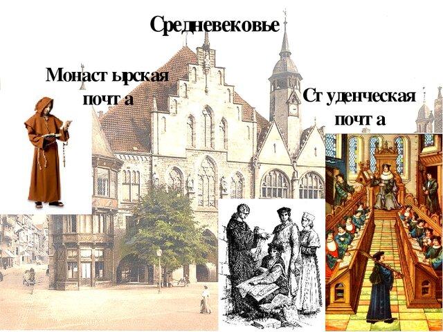 Монастырская почта