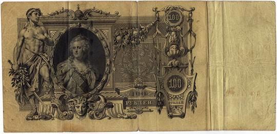 Банкноты Екатерины II (1769-1787)