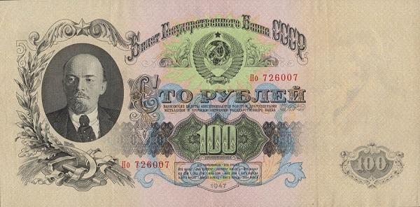 Послевоенная денежная реформа  (1947-1961)