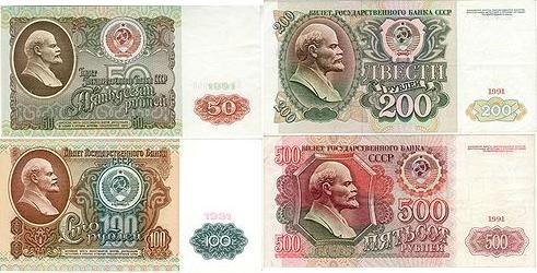 Последняя денежная реформа в СССР