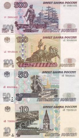 Монеты и банкноты РФ (1991 - наст.время)